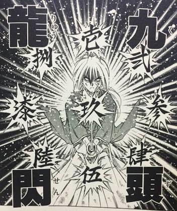 るろ剣の九頭龍閃というよく分からない技www : あにまんch