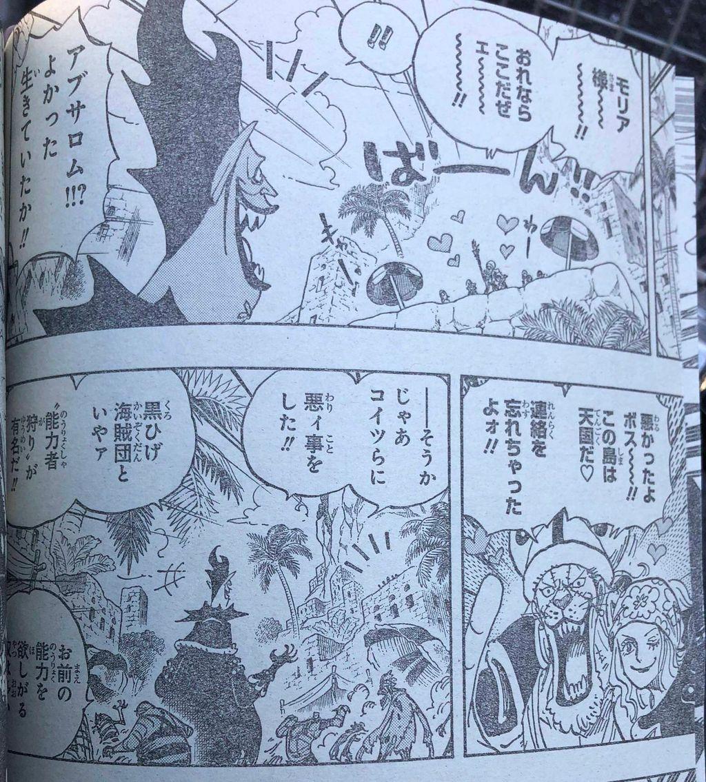 ゲッコー モリア 黒 ひげ