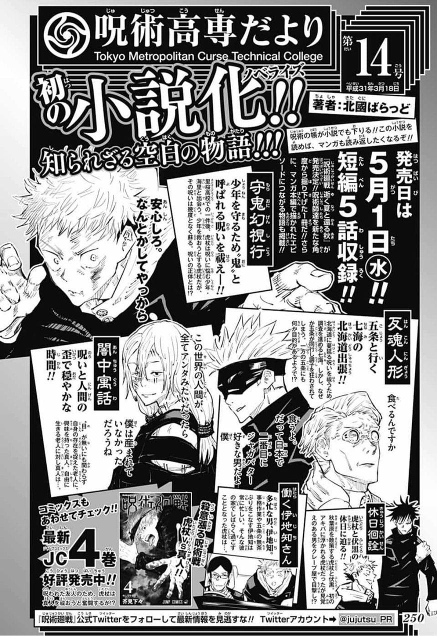 廻 夢 呪術 小説 戦