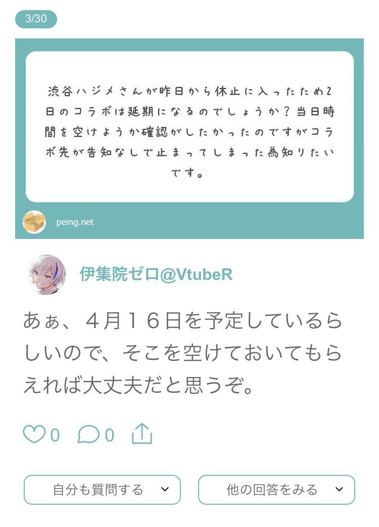謹慎 渋谷 ハジメ