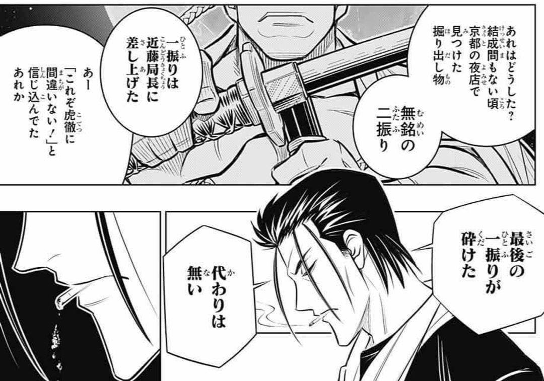 るろ剣感想】るろうに剣心・北海道編 15話 新選組メンバーと剣心