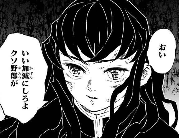 きめつの刃 イラスト 無一郎