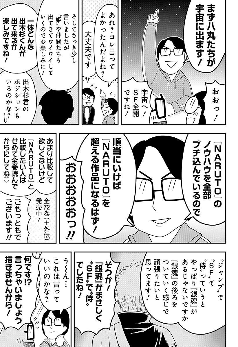 サムライ 8 忖度