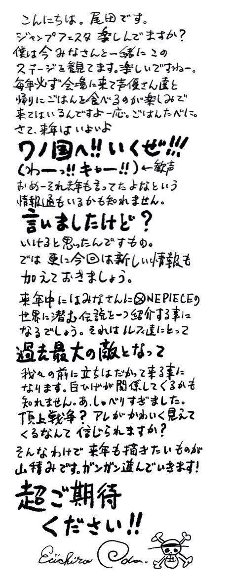 ワンピース】尾田栄一郎「ワノ国編は頂上決戦が可愛く見えてくるぐらい ...