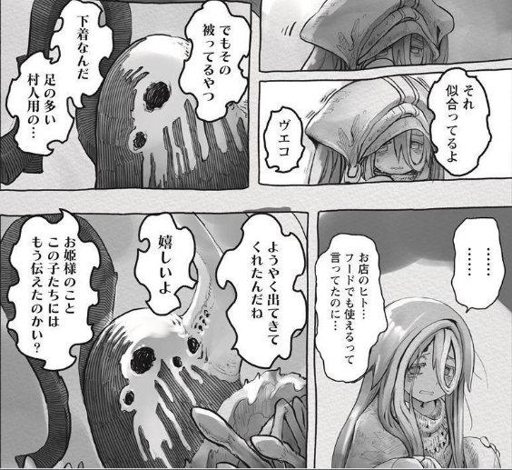 ネタバレ 最新 メイド イン アビス