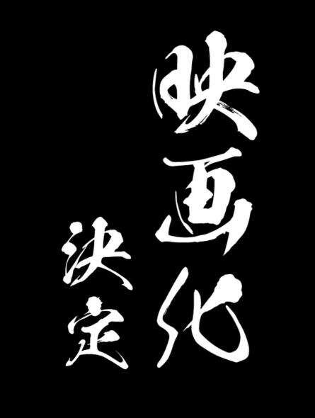 鬼 滅 の 刃 映画 無限 列車 公開 日