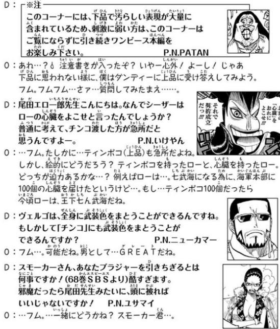 ワンピース】 尾田栄一郎先生、読者への回答がキレッキレwww : あに ...