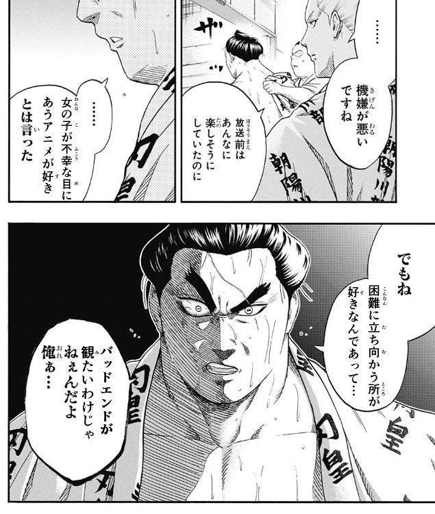 メリー バッドエンド アニメ