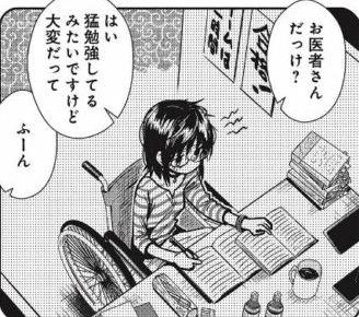 が っ こう ぐらし ネタバレ 最新 話 漫画