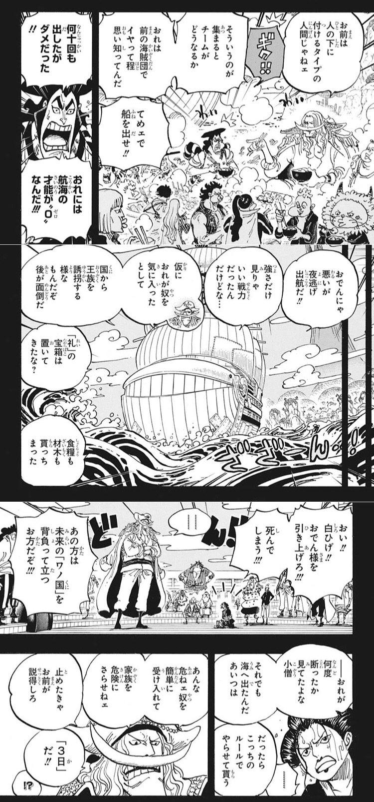 ワンピース】 白ひげ海賊団、めっちゃアットホームwww