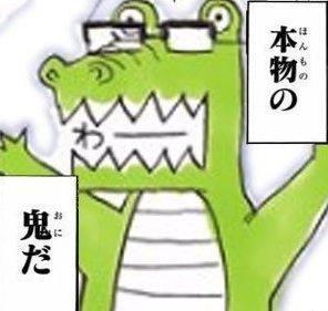 1575509719186 - 【鬼滅の刃】ワニ先生って売れまくって税金がとんでもないことになってそうじゃない?