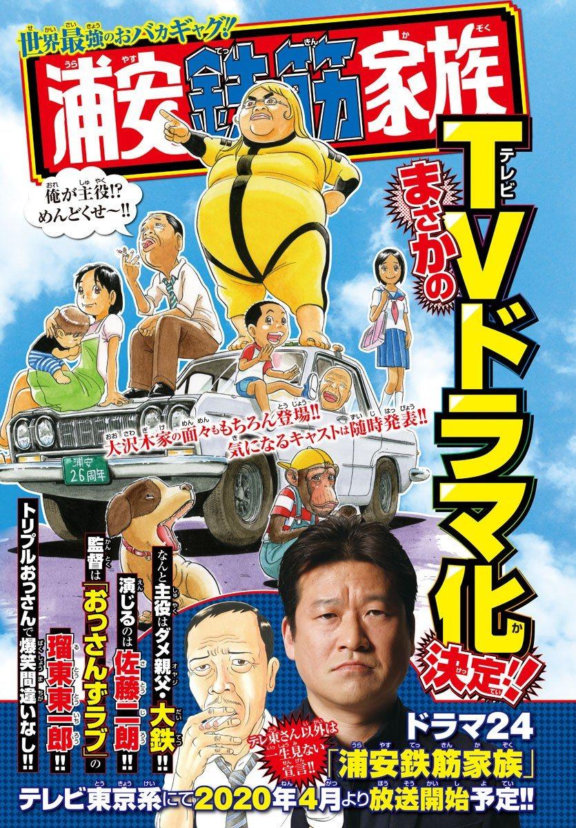浦安 鉄筋 家族 ドラマ24 浦安鉄筋家族|出演:佐藤二朗|テレビ東京