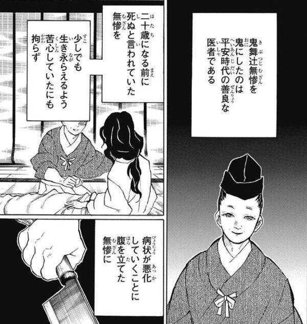 辻 無惨 心臓 鬼舞