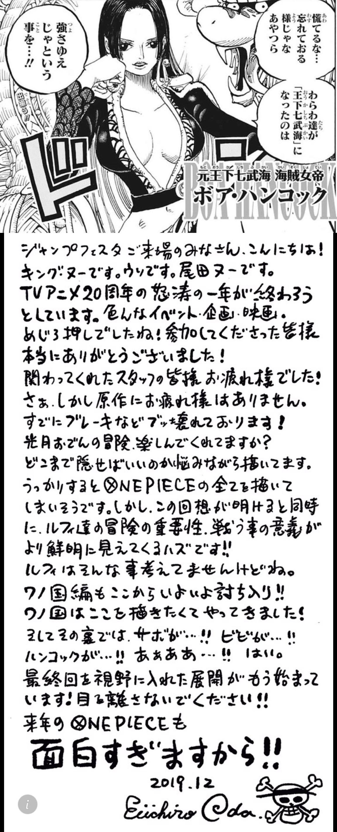 ワンピース】 尾田栄一郎先生のコメントから七武海ハンコックに敗北 ...