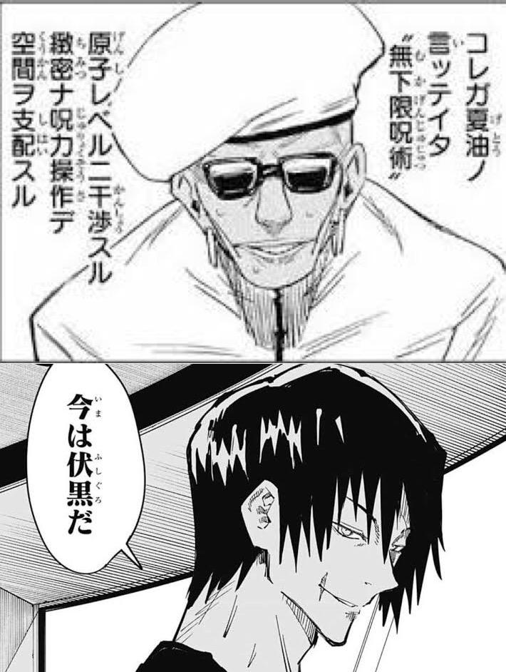 廻 ss 呪術 戦