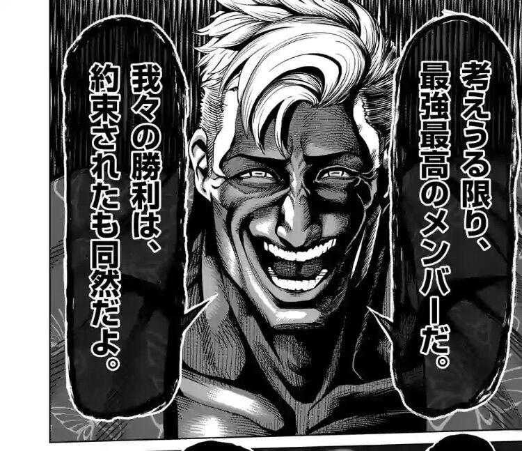 ケン ガン オメガ 最新 話