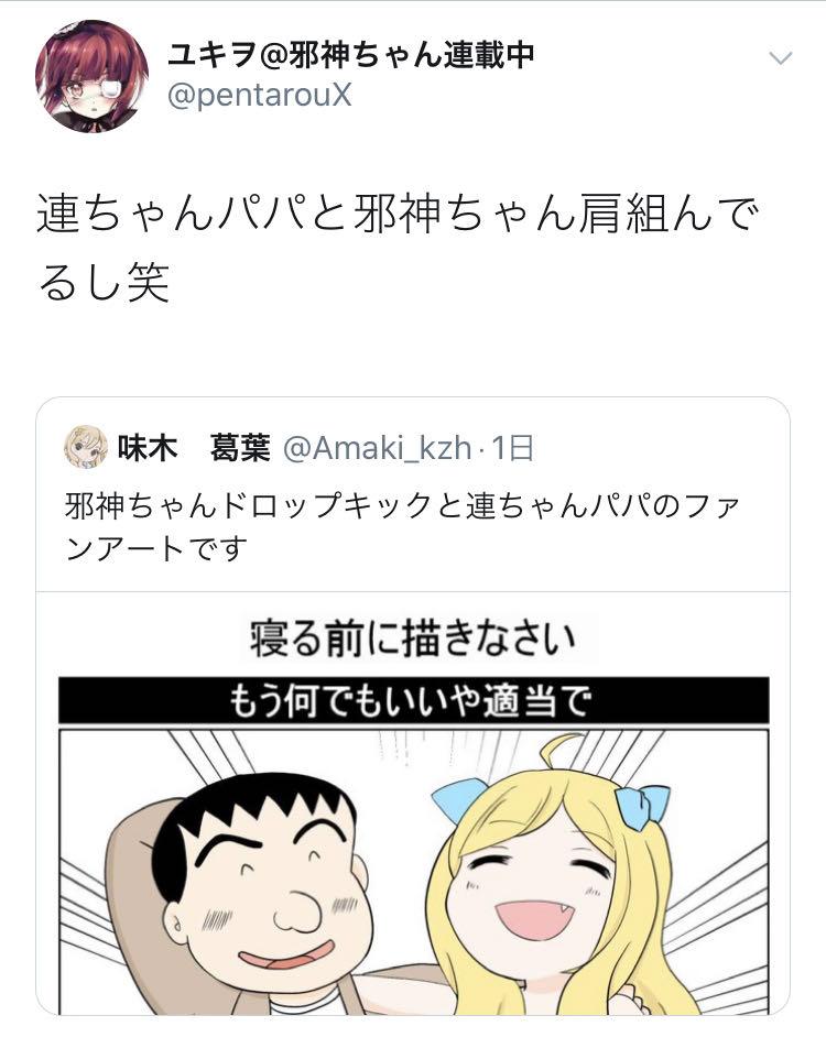 ぱぱ れん ちゃん れん ちゃん