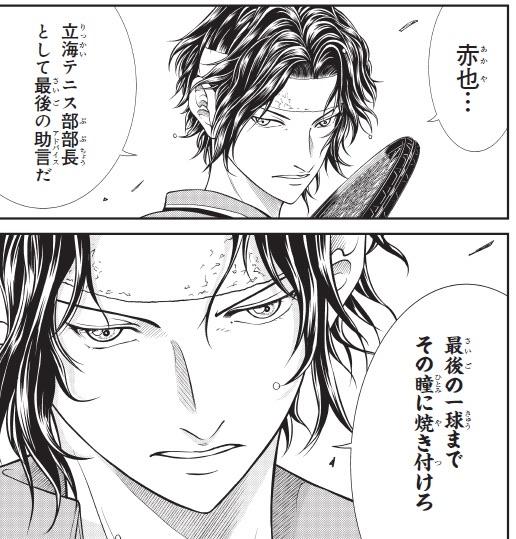 テニスの王子様 ネタバレ