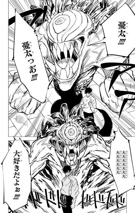 呪術 廻 戦 96