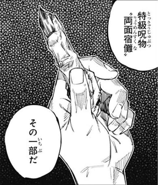 宿 儺 指 両面