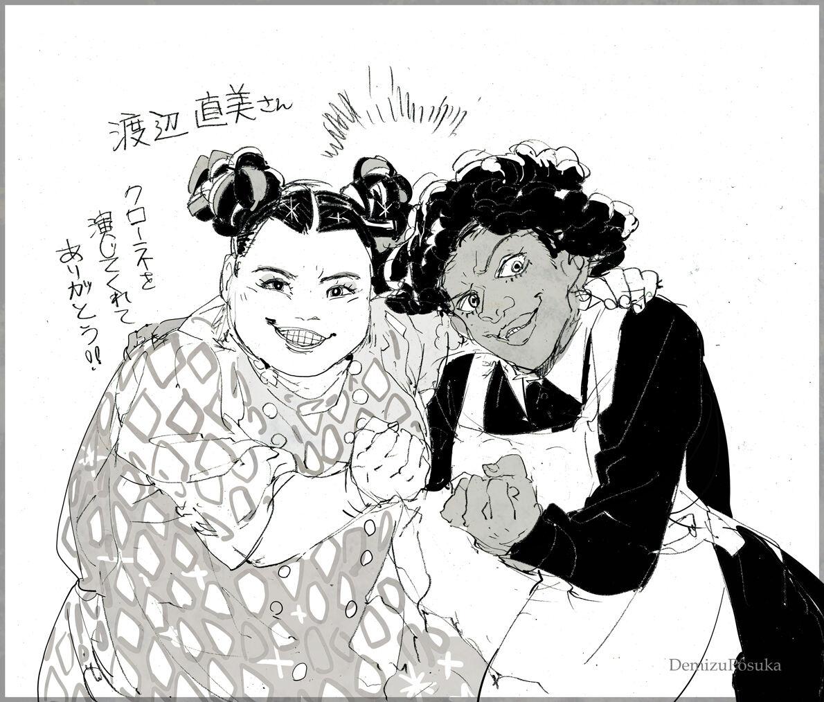 画像 ネバラン作画担当描き下ろしのシスタークローネと渡辺直美さんの描き下ろしイラストこちら あにまんch