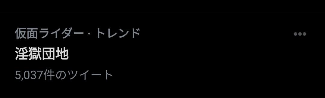 W 仮面 イン 団地 ごく ライダー