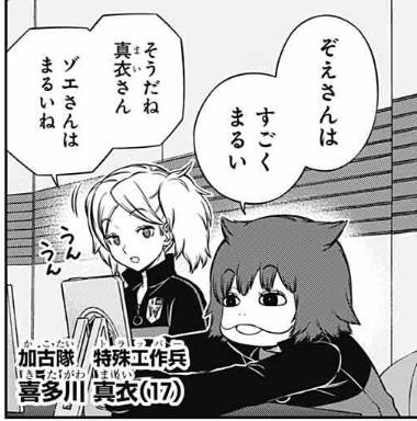 トリガー 206 ワールド 【ワールドトリガー】206話の風間蒼也さん、髪型変わった? :